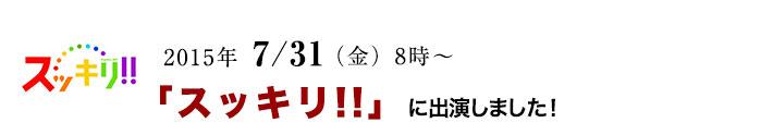 2015年 7/31日(金)8時〜「スッキリ!!」に出演しました!