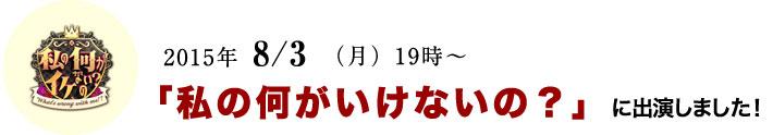 2015年 8/3日(月)19時〜「私の何がイケないの?」に出演しました!