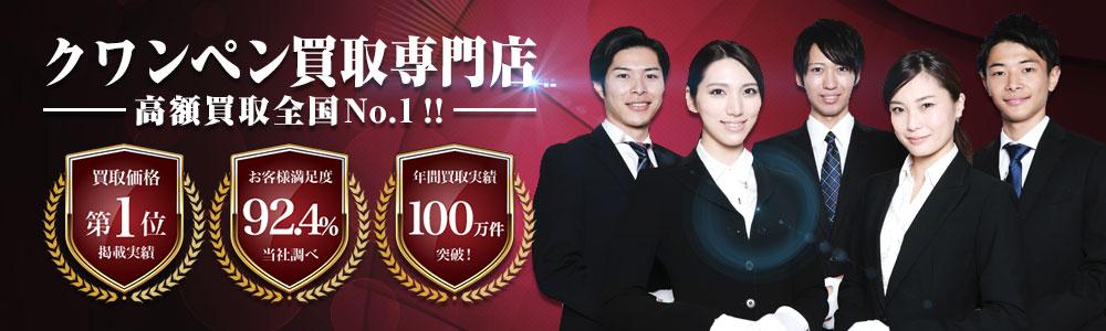 kwanpen_banner